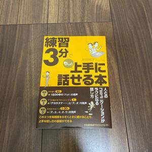 練習3分でもっと上手に話せる本/新田祥子 【著】