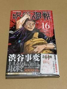 芥見下々【呪術廻戦16】ジャンプコミックス/初版 帯付き