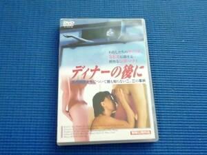 DVD ディナーの後に セル版 GIRL'S NIGHT OU カン・スヨン チン・ヒギョン キム・ヨジン チョ・ジェヒョン イム・サンス 韓国映画
