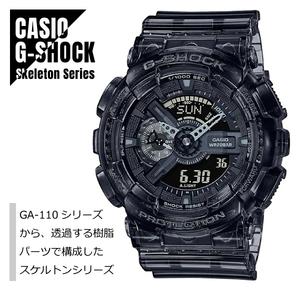 CASIO カシオ G-SHOCK Gショック Skeleton Series スケルトン グレー GA-110SKE-8A 腕時計 メンズ★新品