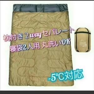 【コヨーテ】新品 枕付き ダブル シングル 2way セパレート 寝袋 敷き布団 防水