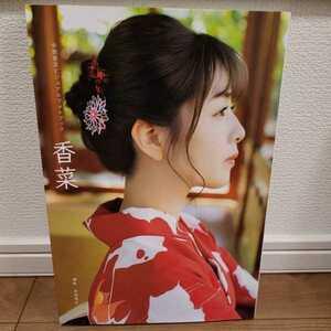 中西香菜DVD付き写真集 / 香菜