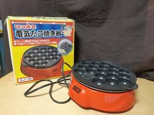 1円~売り切り カネヨウ 電気たこ焼き器 SJ-18 210604213