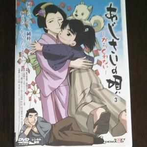 DVD あじさいの唄 3