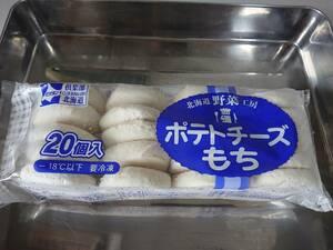 ☆業務用 ポテトチーズもち 20個  冷凍