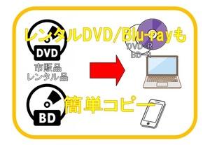 レ ン タ ル D V D / ブ ル ー レ イ も 簡 単 に コ ピ ーできる ☆ 地デジ/ネット動画もフル対応!