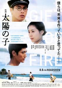 映画チラシ 「太陽の子」 柳楽優弥、有村架純、三浦春馬 【2021年】