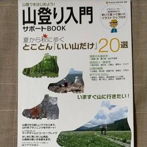 山登り入門 サポートBOOK