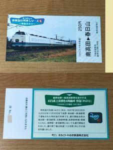 ◎◆とき鉄◆記念乗車券「なつかしの特別急行列車シリーズ」 No.6 特急「みのり」 485系(上沼垂色)