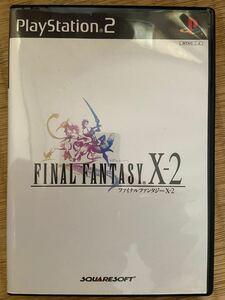 PlayStation2版 ファイナルファンタジーX-2
