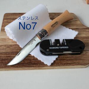 オピネル No7 ステンレスナイフ&シャープナ&オリジナルクロス3点セット