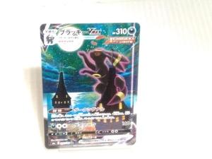 ポケットモンスター ブラッキーVMAX HR (095/069)