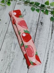 水筒肩紐カバー イチゴ柄  ハンドメイド