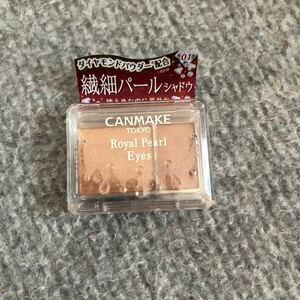 キャンメイク ロイヤルパールアイズ01 シュガーブラウン 2.4g アイシャドウ