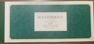 井筒屋 IZUTSUYA 株主お買い物優待券(7%OFF)50枚綴り冊子 1冊 有効期限:2021年11月30日