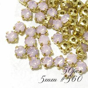 【5ミリ 50個】ラウンド ピンクオパール 樹脂製ストーンビジュー ラインストーン