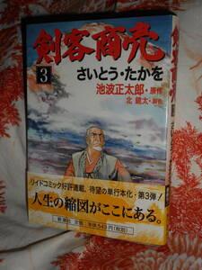 コミックス 【 剣客商売 】 3巻 さいとう たかを