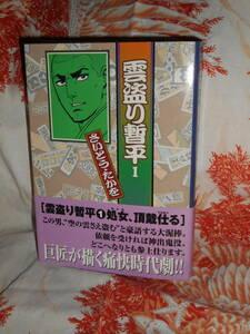 コミックス 【 雲盗り暫平 】 1巻 リイド文庫  さいとう たかを