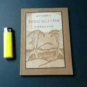 古本491 教科書19 私たちの科学10 土はどのようにしてできたか 中学校2年用 昭和年修正 文部省 大日本図書株式会社発行