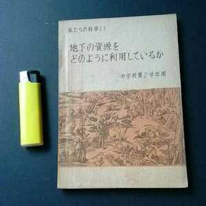 古本492 教科書20 私たちの科学11 中学校2年用 地下の資源をどのように利用しているか 昭和年 文部省 大日本図書株式会社発行