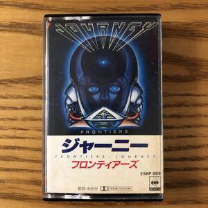 【カセットテープ】JOURNEY ジャーニー/FRONTIERS フロンティアーズ [国内盤:歌詞カード付き:セパレイト・ウェイズ 限りなき世界 収録]