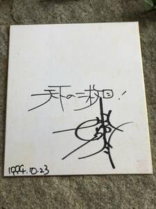 ★ 小野ヤスシ 直筆 肉筆 サイン 色紙