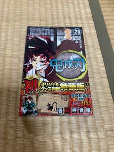 鬼滅の刃 ポストカードセット付特装版 20 特装版/集英社