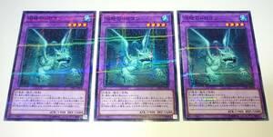 遊戯王 沼地のドロゴン ノーマルパラレル 3枚セット 17PR-JP008☆ノーパラ 限定プロモ