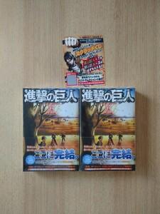 進撃の巨人34巻特装版 コンビニ版&書店版2冊セット おまけスクラッチくじつき