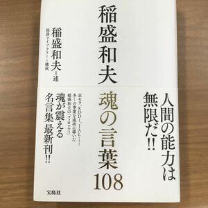 魂の言葉108 稲盛和夫 人生の書 人間力 成功哲学