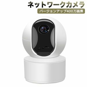 【バージョンアップ400万画素】 ネットワークカメラ 4MP高画素WiFi強化 監視防犯IPワ自動追跡 顔/音声/動体検知方向通話 警報通知 暗視撮影