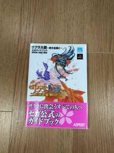 【B979】送料無料 書籍 サクラ大戦 熱き血潮に 公式ガイドブック ( PS2 プレイステーション 攻略本 空と鈴 )