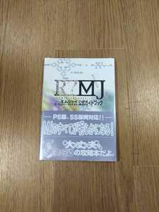 【B987】送料無料 書籍 エムジェイ ザ・ミステリーホスピタル 公式ガイドブック ( PS1 プレイステーション サターン R?MJ 攻略本 空と鈴 )