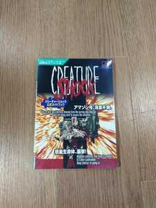 【B996】送料無料 書籍 クリーチャーショック 公式ガイドブック ( PS1 プレイステーション CREATURE SHOCK シューティング 攻略本 空と鈴 )