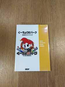 【B998】送料無料 書籍 ぐーちょDEパーク 公式ガイドブック ( PS1 プレイステーション 攻略本 空と鈴 )