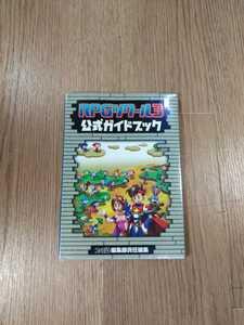 【B1004】送料無料 書籍 RPGツクール3 公式ガイドブック ( PS1 プレイステーション 攻略本 空と鈴 )