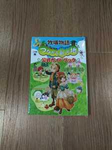 【B1029】送料無料 書籍 牧場物語 つながる新天地 公式ガイドブック ( ニンテンドー3DS 攻略本 空と鈴 )