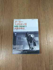 【B1044】送料無料 書籍 ダービースタリオンII 必勝攻略法 ( SFC スーパーファミコン 攻略本 空と鈴 )