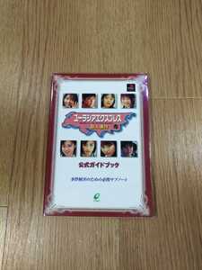 【B1078】送料無料 書籍 ユーラシアエクスプレス殺人事件 公式ガイドブック ( PS1 プレイステーション 攻略本 空と鈴 )