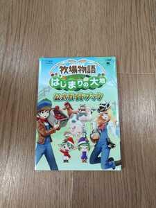 【B1079】送料無料 書籍 牧場物語 はじまりの大地 公式ガイドブック ( ニンテンドー3DS 攻略本 空と鈴 )