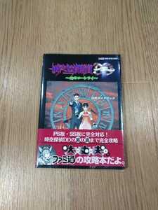 【B1094】送料無料 書籍 時空探偵DD 幻のローラレイ 公式ガイドブック ( PS1 プレイステーション SS セガサターン 攻略本 空と鈴 )