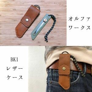 オルファワークス 替刃式ブッシュクラフトナイフ BK1 レザーケース