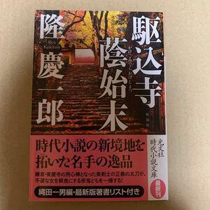 駆込寺蔭始末 新装版 光文社時代小説文庫/隆慶一郎 【著】