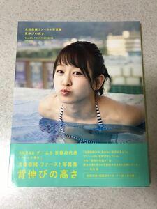 太田奈緒ファースト写真集 背伸びの高さポストカード、直筆サイン入り