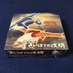 【在庫ラスト】PCG9 さいはての攻防 1st EDITION 未開封BOX 【ポケモンカードゲーム 拡張パック 1BOX】【Pokmon Card Game】