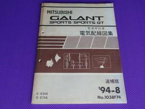 ◆ギャラン・スポーツ GT(整備解説書)電気配線図集 追補版 1994-8◆'94-8 1038F74・SPORTS GT・E54A E74A