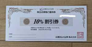 京都きもの友禅 株主優待 10%割引券 1枚 有効期限2022年3月31日迄