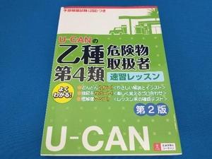U‐CANの乙種第4類危険物取扱者速習レッスン ユーキャン危険物取扱者試験研究会