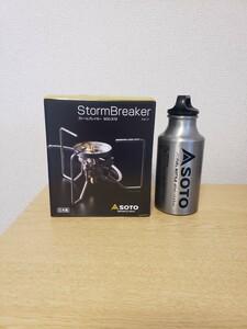 SOTO ストームブレイカー、広口ボトルセット