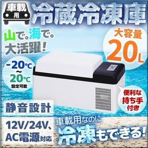 【アウトドアの必需品】冷凍庫 車載 冷蔵庫 20L DC 12V 24V AC 2電源 トラック 冷蔵 冷凍 ストッカー 家庭用 室内 保冷 小型 アウトドア